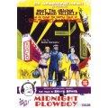 Midnight plowboy DVD